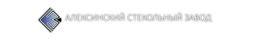 """Клиенты компании: АО """"АЛЕКСИНСКИЙ СТЕКОЛЬНЫЙ ЗАВОД"""""""