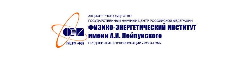 """Клиенты компании: АО """"ГНЦ РФ - ФЭИ"""""""